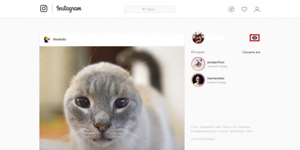 Как смотреть Instagram Stories анонимно