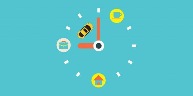 4 привычки пунктуальных людей