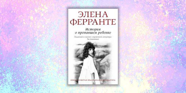 книжные новинки: «История о пропавшем ребёнке», Элена Ферранте