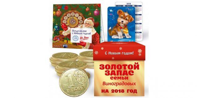 подарки на Новый год: золотой запас семьи