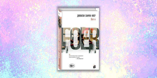 книжные новинки: «Вот я», Джонатан Сафран Фоер