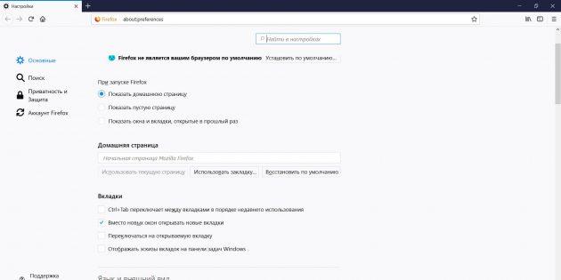 Выбор домашней страницы в Firefox Quantum