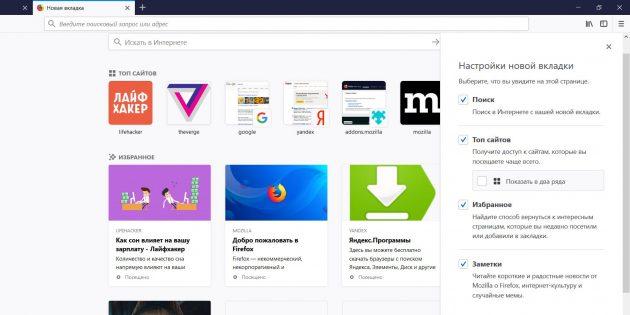 Топ сайтов в Firefox Quantum