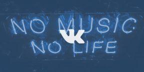 5 способов слушать музыку из «ВКонтакте» в фоновом режиме