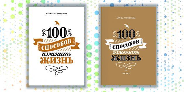 «100 способов изменить жизнь. В 2-х частях», Лариса Парфентьева