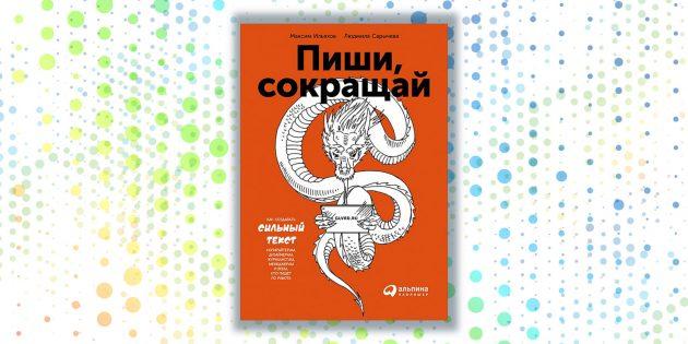 «Пиши, сокращай», Максим Ильяхов и Людмила Сарычева