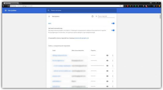 Как посмотреть сохранённые пароли в Google Chrome