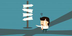 Простая тактика, которая поможет вам принять решение