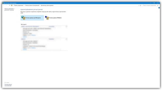 Как посмотреть сохранённые пароли в Internet Explorer