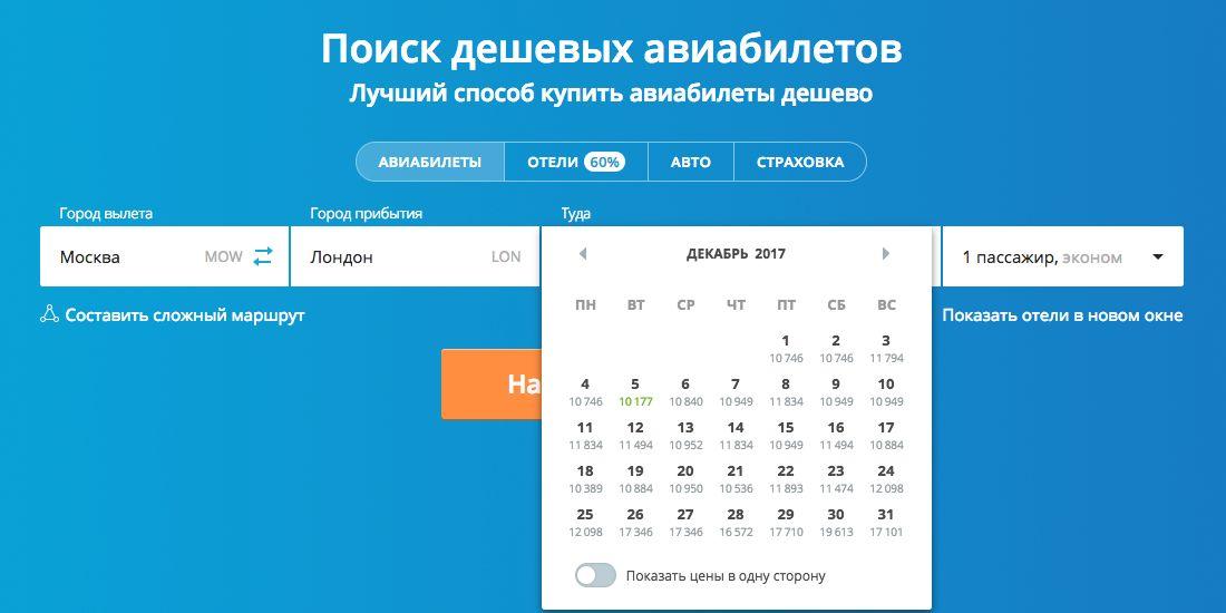 Стоимость билетов на самолет дешевые билет на поезд игра купить в спб