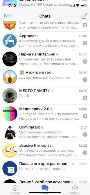 iPhone X: адаптация приложений