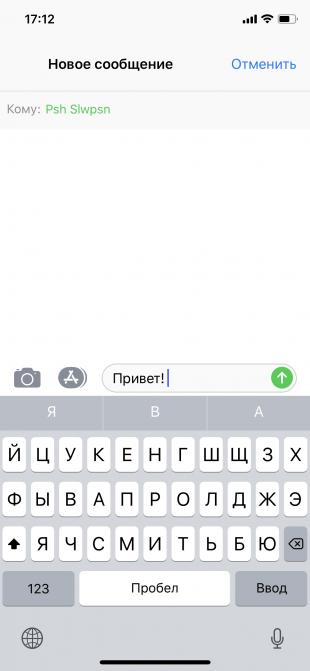 iPhone X: набор сообщения