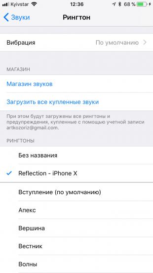 Как установить рингтон с iPhone X на любой iPhone