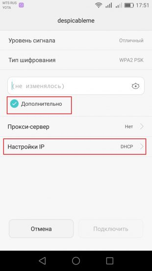 Настройка DNS-сервера на Android