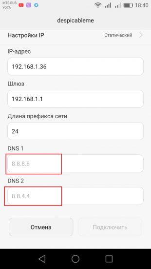 Как настроить DNS-сервер на Android