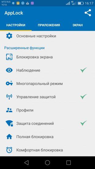 Smart AppLock для Android