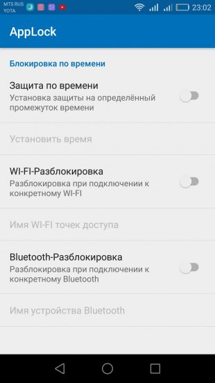Smart AppLock: блокировка