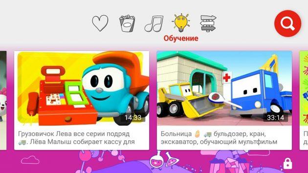 YouTube Детям: интерфейс