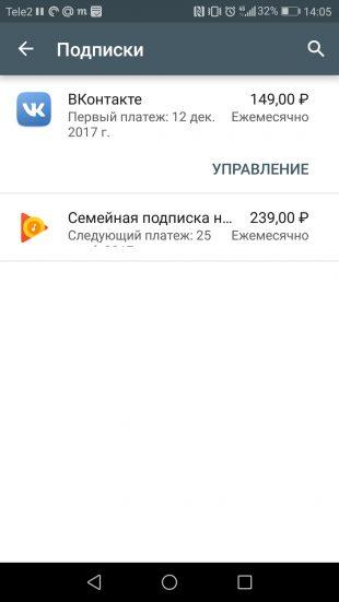 подписка на музыку «ВКонтакте»: как отписаться в Google Play 2