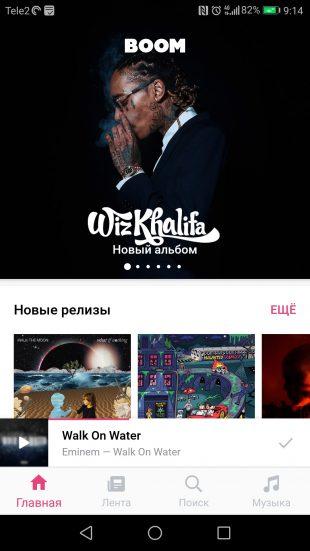 подписка на музыку «ВКонтакте»: Boom