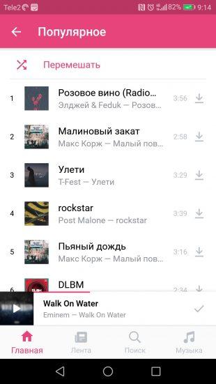 подписка на музыку «ВКонтакте»: Boom 2
