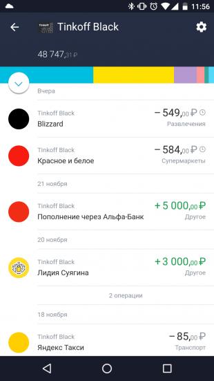 Tinkoff Black: интерфейс приложения