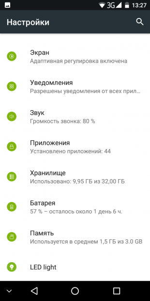 Leagoo S8: настройки
