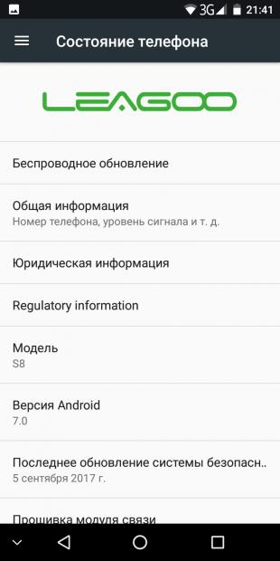 Leagoo S8: состояние телефона