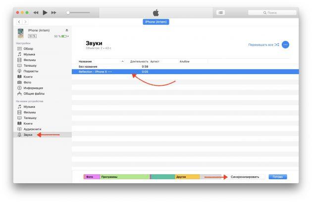 Как установить рингтон iPhone X на любой iPhone