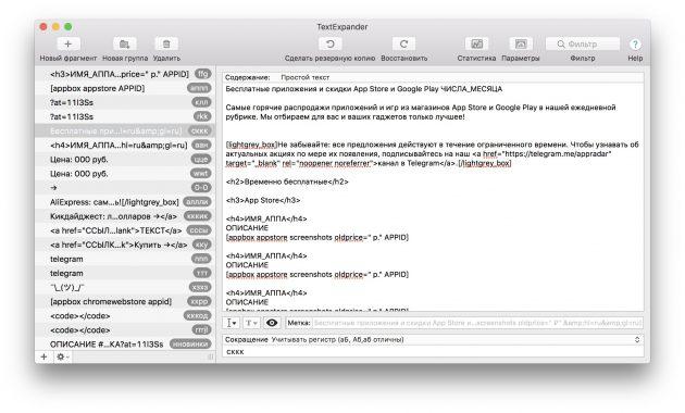 полезные программы для офиса: TextExpander