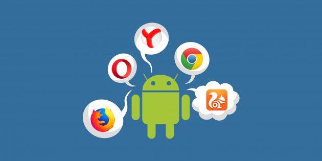 ОПРОС: Какой браузер для Android лучший
