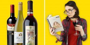 5 лайфхаков для любителей вина