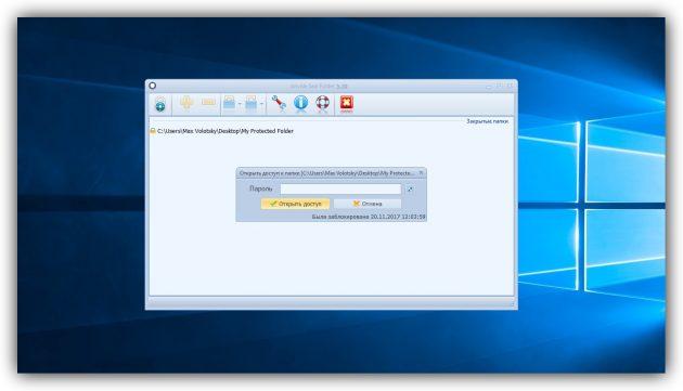 Как поставить пароль на папку в Windows: Anvide Seal Folder