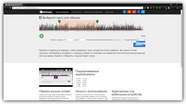 Как обрезать музыку онлайн в Audio Trimmer