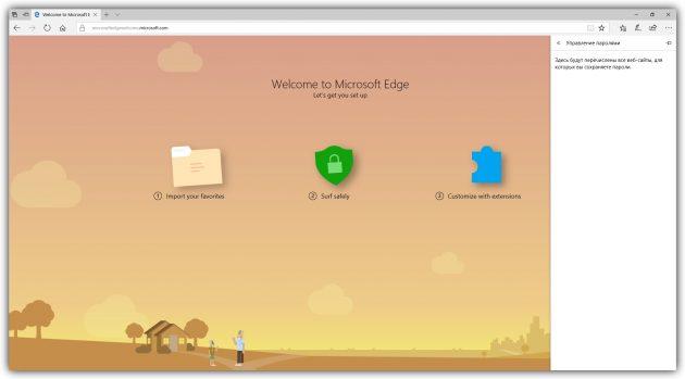 Как посмотреть сохранённые пароли в Edge