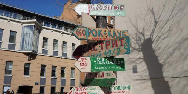 Достопримечательности Санкт-Петербурга: Эльфийский садик