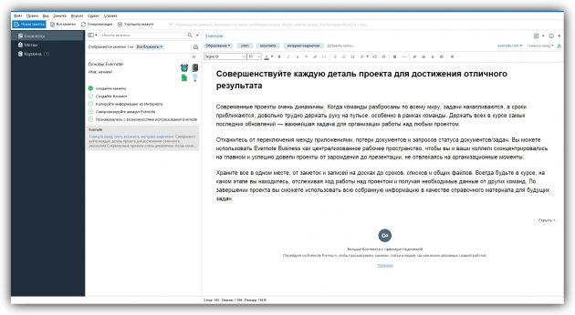 полезные программы для офиса: Evernote