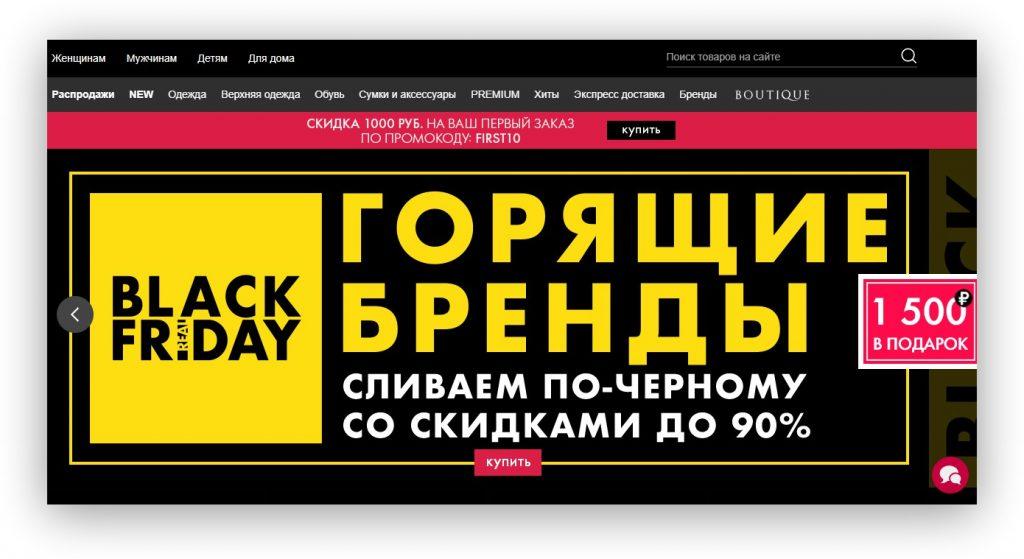 Скидки на Kupivip.ru