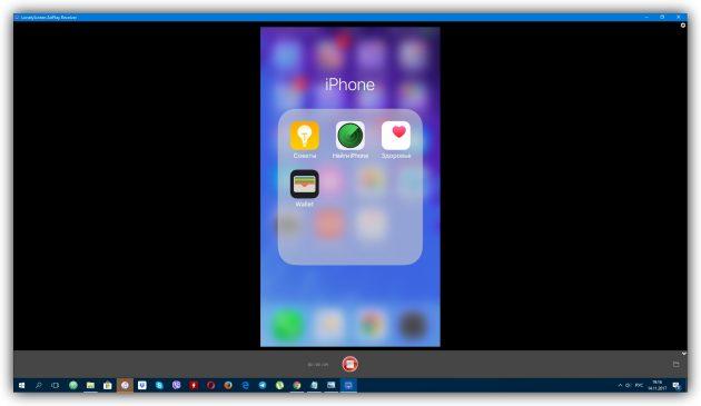 Как записать экран в LonelyScreen