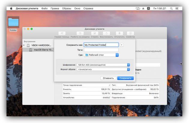 Как поставить пароль на папку в macOS