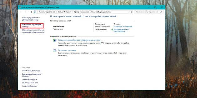 Настройка DNS-сервера на компьютере с Windows
