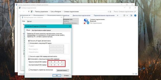 Как настроить DNS-сервер на Windows