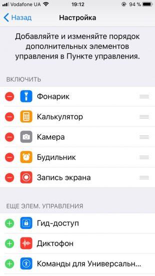 Функция «Запись экрана»