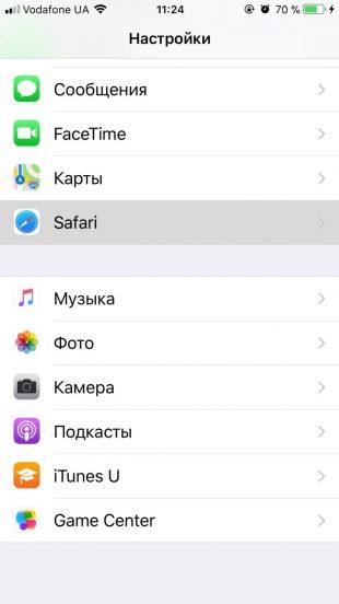 Как очистить кеш в iOS