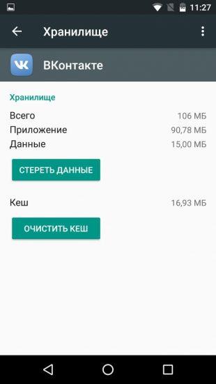 Как очистить кеш в Android