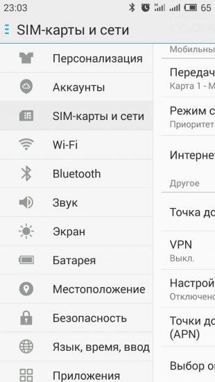 Как раздать интернет с Android-смартфона: откройте раздел «SIM-карты и сети»