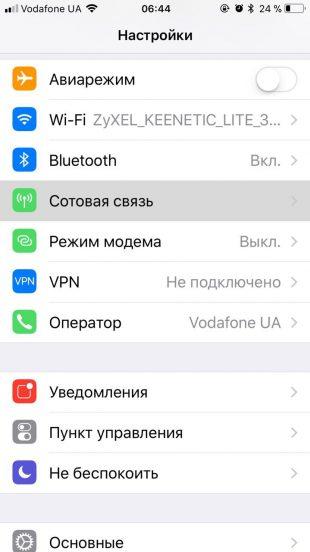 Как раздать интернет с телефона на iOS: Откройте настройки аппарата и выберите «Сотовая связь».Откройте настройки аппарата и выберите «Сотовая связь»