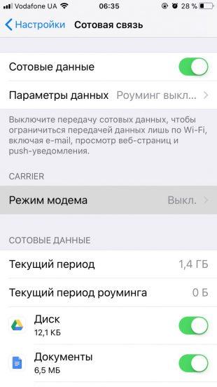 Как раздать интернет с телефона на iOS: активируйте «Режим модема» с помощью переключателя