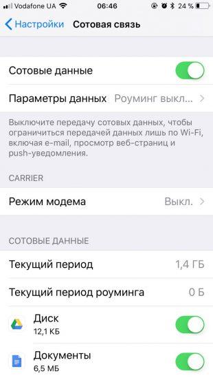 Как раздать интернет с телефона на iOS: Войдите в подменю «Режим модема»