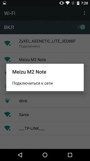 Как раздать интернет с телефона на Android: подключение Nexus 5 к Meizu M2 Note по Wi-Fi